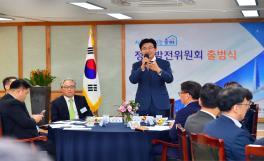 송파구 정책발전위원회 출범식