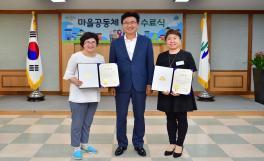 송파 마을공동체 기념촬영