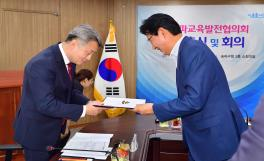 송파구 교육발전협의회 위촉식 및 회의