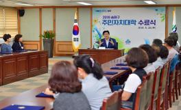 주민자치대학 수료식