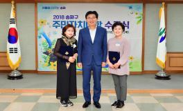 주민자치대학 기념촬영