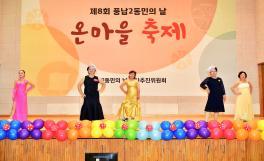 풍납2동 동민의 날 기념식 및 온마을 축제