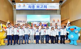 전국체전 성공기원 최종 보고회