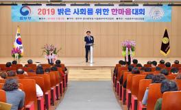 2019 밝은사회를 위한 한마음대회