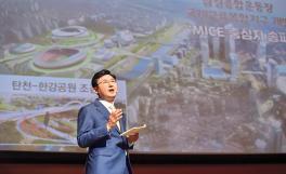 2020 송파구 신년인사회