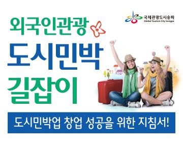 외국인관광 도시민박 길잡이/도시민박업 창업 성공을 위한 지침서!/국제관광도시송파