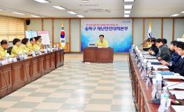 송파구 재난대책본부 회의