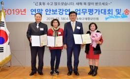 송파구재향군인회 연말 평가대회