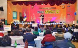 삼전동 통합 송년회