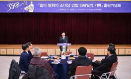 평화의 소녀상 건립추진위원회 기록도서 출판 기념식