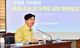 자가격리자 관리실태 현장점검(국무총리...
